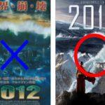 『2012』違い。