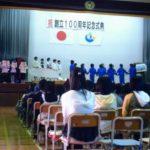 12/1 赤麻小学校創立100周年記念式典公演