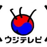 続 おぃおぃ 韓流が怪しい流れだぞなもし。
