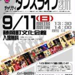 YJCダンススタジオ 単独チャリティダンスライブ開催