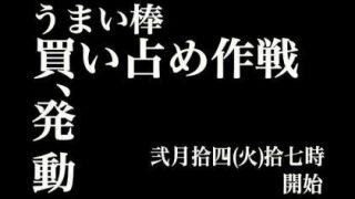 明日バレンタインデー、コンビニお菓子売り場に注目!