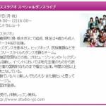 【告知】 YJC イオンモール佐野新都市 スペシャルダンスライブ