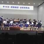 吹奏楽部の演奏会へ。