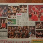 栃木よみうり新聞掲載。