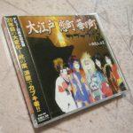 『大江戸 恋町 華の町』 カブキロックス