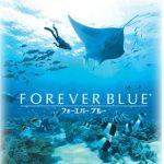 『FOREVER BLUE 海の呼び声』