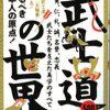 『誇るべき日本人の原点!武士道の世界』