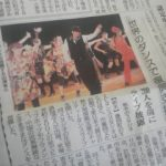 新聞掲載されました。