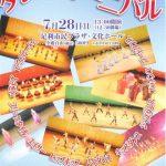 7/28 足利ダンスカーニバル出演