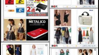 ユーザーマッチ広告がレディースのお洋服で埋め尽くされてる!