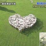 """24時間テレビ """"飛行船から撮影した人文字in谷中湖"""" に参加"""
