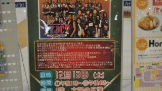 12/13 アリオモール鷲宮様ダンスライブ/ダイジェスト映像あり