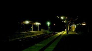 リアル「きさらぎ駅」・・・