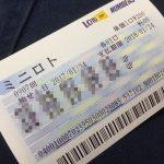 ◆◆◆原田病 闘病日記 ③ ステロイドパルス1回で終了が決定