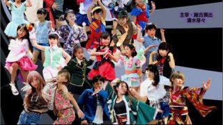 """9/3チャリティダンスライブタイトル """"SHOWGENIC"""" に決定!"""