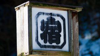 3/3 中山道木曽路宿場町 一人旅やっつけレポート
